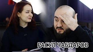 Расул Чабдаров о цензуре, комиках и черном юморе