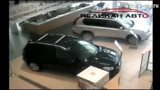 Пеликан АВТО , автосалон в Москве был уничтожен(Клиент разгромил на джипе автосалон в Москве Сев за руль внедорожника, мужчина стал гонять по шоу-рум салон..., 2012-04-11T19:41:14.000Z)