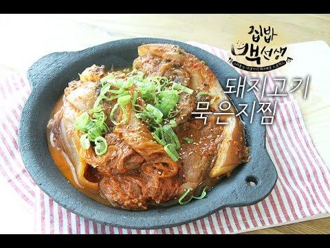 백종원 돼지고기묵은지찜 만들기 (집밥백선�