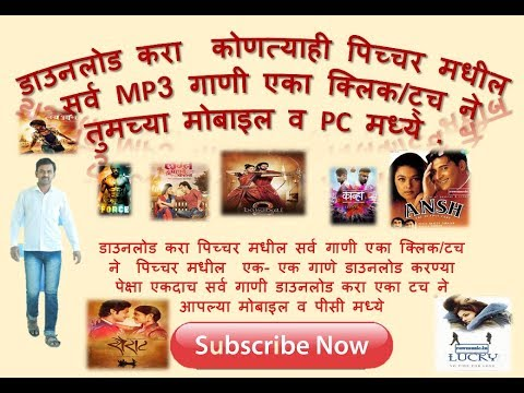 How TO Download  All MP3 Songs In One  Click/Tuch In Marathi,Hindi एका क्लिक सर्व गाणी घ्या.