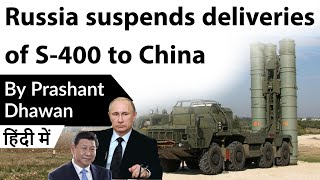 Russia suspends deliveries of S-400 to China Current Affairs 2020 #UPSC #IAS