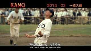 《KANO》電影預告 (香港版 HK Trailer)  2014年3月 下旬上映
