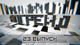 АПГРЕЙД (Рубцовск ТВ, 14.02.2015) 23 выпуск