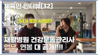 [체육인 인터뷰 32화] 재활병원의 건강운동관리사의 업…