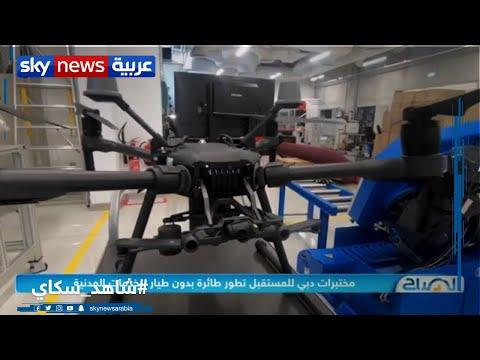 مختبرات دبي للمستقبل تطور طائرة بدون طيار للخدمات المدنية  - نشر قبل 5 ساعة