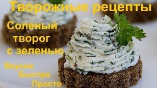 Творожные рецепты - Соленый творог (простой видео рецепт Домашние рецепты)