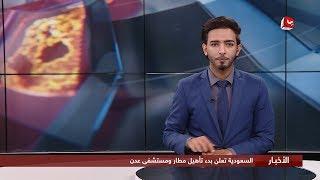نشرة الاخبار | 13 - 11 - 2019 | تقديم اسامة سلطان | يمن شباب
