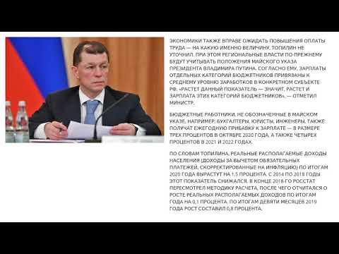 Россиянам пообещали рост зарплат - 14/01/2020 10:13