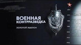 Военная контрразведка. Серия 1 Золотой эшелон (2018)