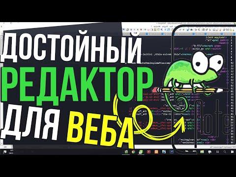 Редактор кода Notepad++ для начинающих в веб разработке ❌VS Code ❌Sublime Text 3