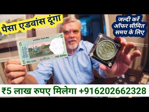 Sell ₹1 ₹2 ₹5 ₹10 ₹100 Old coins & Note Direct buyer contact number  5 Rupees tractor note value ₹₹₹