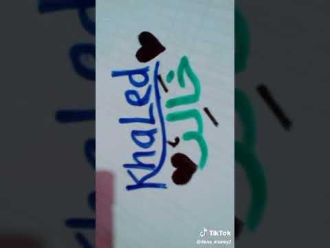 اسم خالد مزخرف Youtube