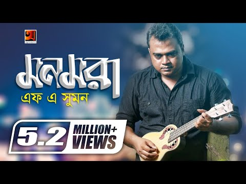Bangla Song 2017 | Mon Mora | by F A Sumon...