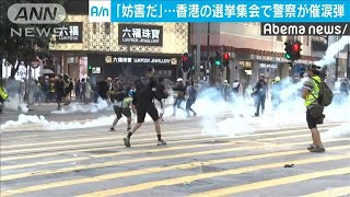 催涙弾発射は「選挙妨害だ」 候補者が香港警察批判(19/11/03)