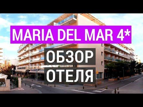 Maria Del Mar 4* обзор отеля, Коста Брава, Испания, Льорет де Мар