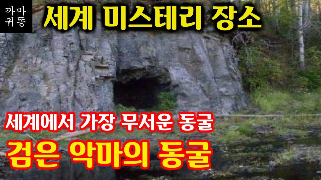 검은 악마의 동굴, 러시아 무서운 카시쿨락스카야 동굴 [세계 미스테리 장소]
