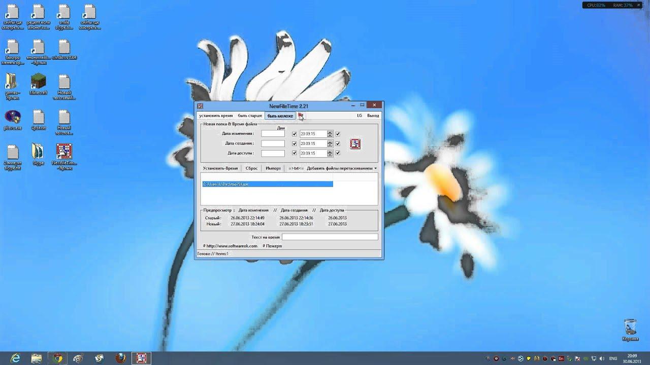 как изменить дату снимка графии windows xp