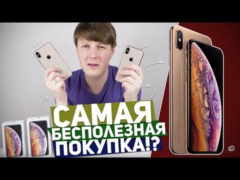 iPHONE XS И iPHONE XS MAX: ОБЗОР И ОПЫТ ИСПОЛЬЗОВАНИЯ