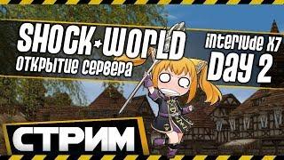 СЕРВЕР SHOCK WORLD 🎮INTERLUDE x7 🔥 КЛАН HARDLINE 🚩 DAY 2