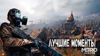 Metro Exodus   Лучшие Моменты [Нарезка]