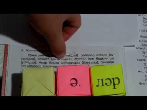 гдз по татарскому языку 4 класс харисов харисова без скачивания