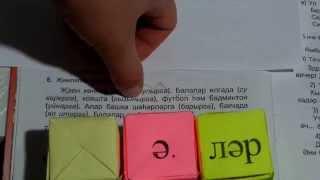 Домашние задания по татарскому языку /4 класс для русских /упр.6