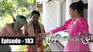 Kusumasana Devi | Episode 183 07th March 2019 Thumbnail