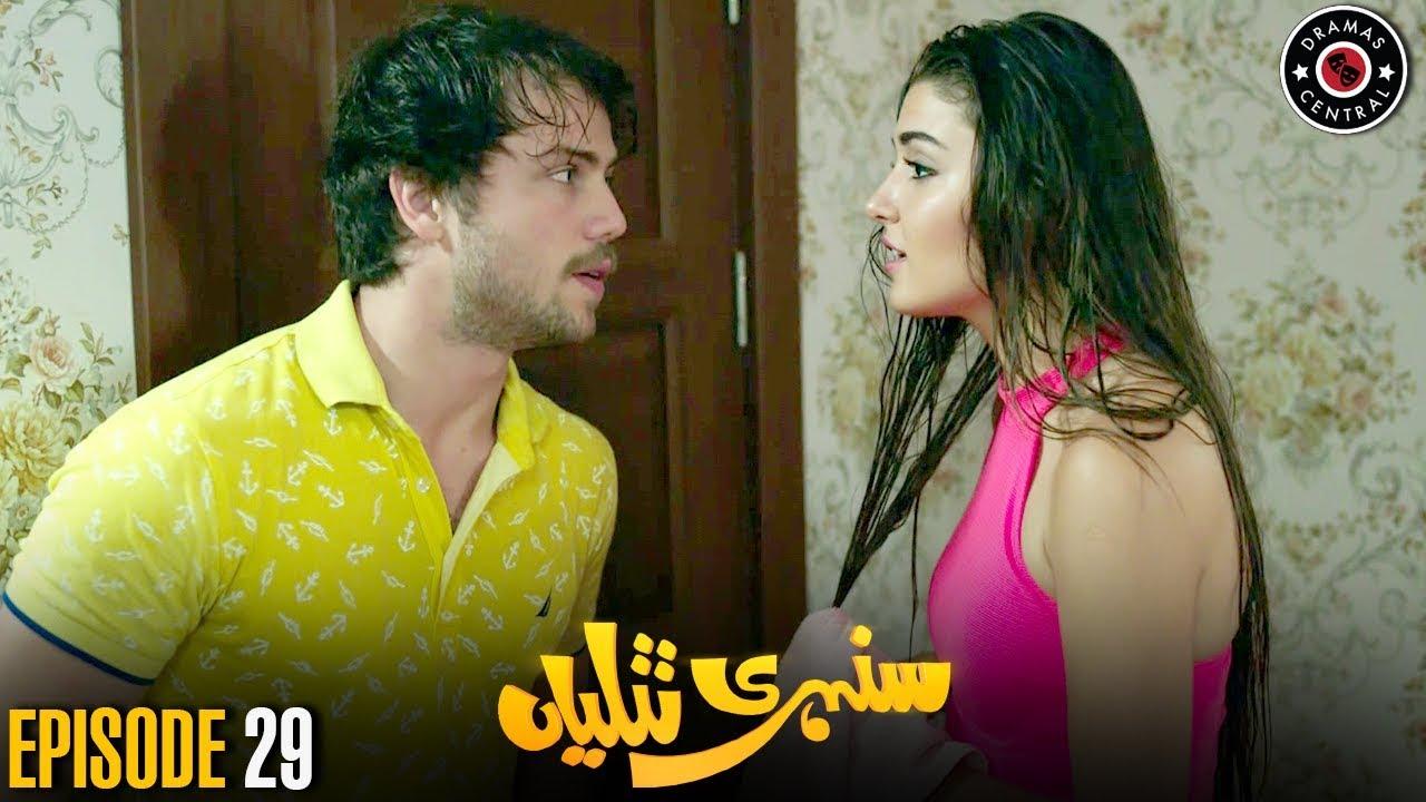 Sunehri Titliyan | Episode 29 | Turkish Drama | Hande Ercel | Best  Pakistani Dramas