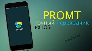 Translate.Ru - точный переводчик на iOS с интересным функционалом