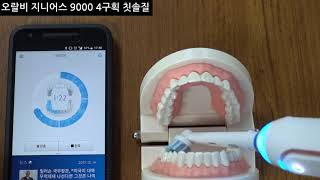 오랄비 지니어스 9000 스마트폰 연동 테스트 / En…