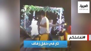 تفاعلكم : فيديو صادم لجريمة ثأر وسط حفل زفاف في لبنان