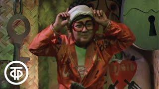 """Песня """"Волшебник-недоучка"""" из фильма """"Отважный Ширак"""" (1976)"""