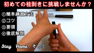 【Stay Home】初めての桂剥き 用途 解説付き 保存版