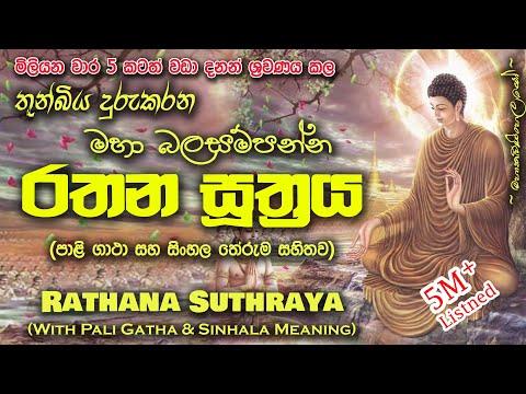 Rathana Sutraya - රතන සූත්රය (MKS)
