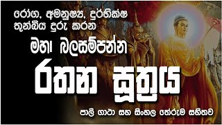 Rathana Sutraya - රතන සූත්රය (MKS).mp3