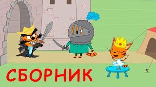 Три Кота   Сборник смешных серий   Мультфильмы для детей 2021😺