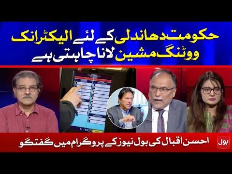 Ahsan Iqbal Slams Govt on Electrol Reforms