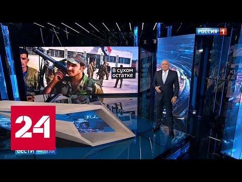 Киселёв: ситуация для Эрдогана - бери шинель, иди домой - Россия 24