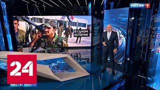 Смотреть видео Киселёв: ситуация для Эрдогана - бери шинель, иди домой - Россия 24 онлайн