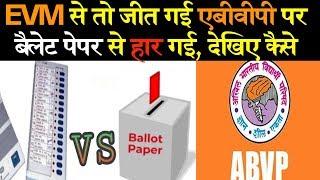 जेएनयू और डीयू के चुनावी नतीजों को समझना है ज़रूरी,/jnu, dusu election result 2018