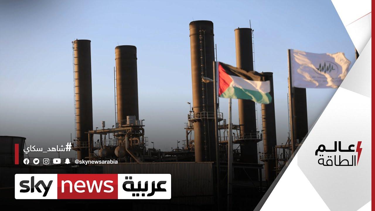 قطاع الكهرباء في غزة يعاني من ويلات الحرب | #عالم_الطاقة  - نشر قبل 6 ساعة