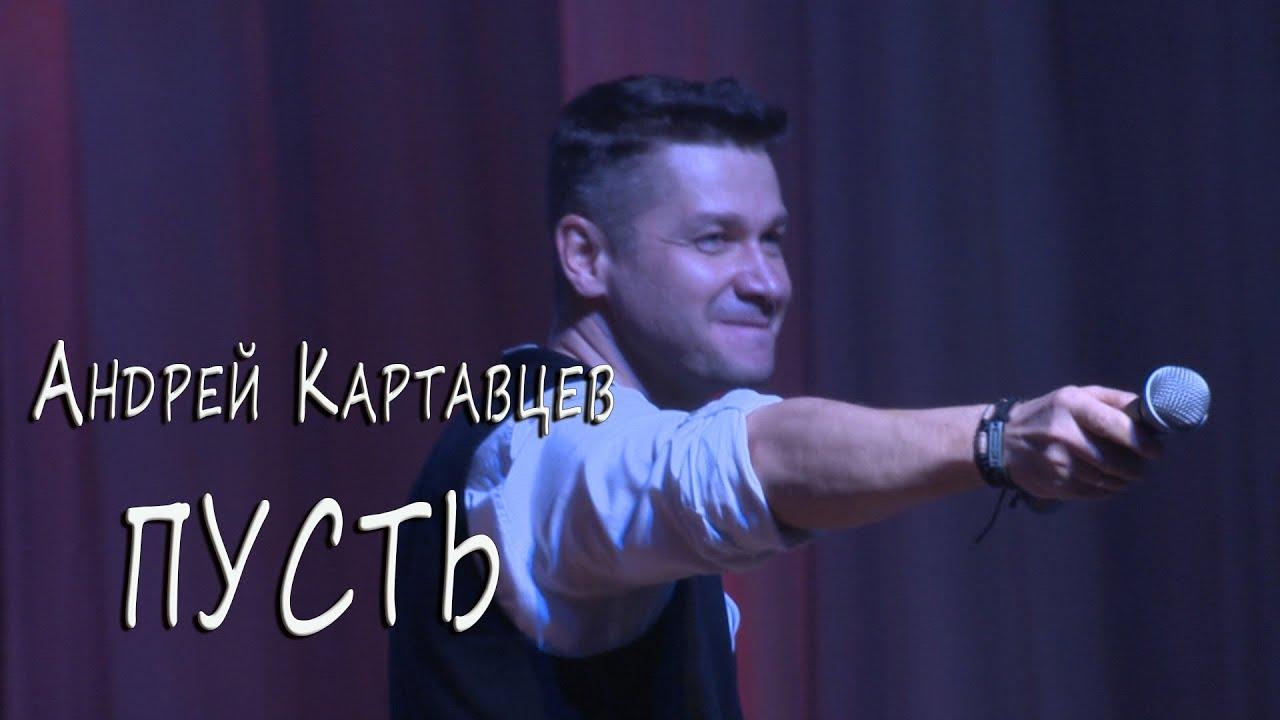 Андрей картавцев прости меня любимая 2020 клип