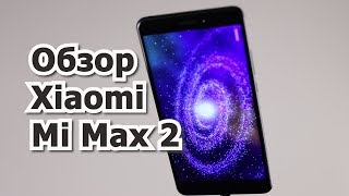 Обзор Xiaomi Mi Max 2 после года использования
