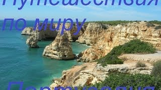 Путешествия по миру  Португалия(, 2014-06-24T20:03:02.000Z)