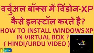 HOW TO INSTALL WINDOWS XP IN VIRTUAL BOX HINDI/URDU VIDEO(वर्चुअल बॉक्स में विंडोज -XP कैसे इनस्टॉल करते है? आसानी से सीखे| (हिंदी उर्दू..., 2016-03-31T10:54:59.000Z)