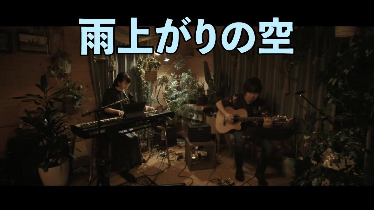 #はらかなこ #はら八分目 雨上がりの空 / Kanako Hara