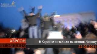 В Херсоне повалили памятник Ленину
