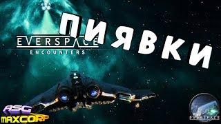 EVERSPACE #3 - ПИЯВКИ ВОЛЬНИЦЫ (let's play)