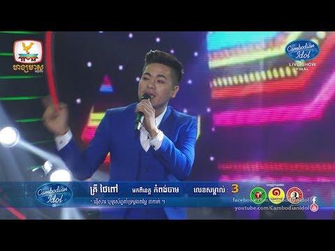 Cambodian Idol Season 3 Live Show Final | Duong Khae Ro Noch + Trov Mork