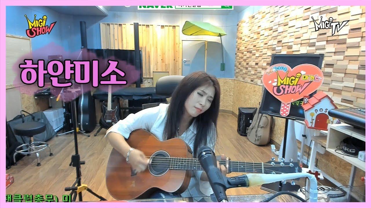 Download 하얀미소 (성진우) Cover by 미기 MIGI